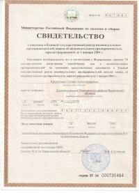 Увеличить -  Сертификат